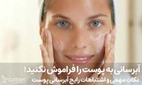 آبرسانی به پوست را فراموش نکنید! + نکات مهمی و اشتباهات رایج آبرسانی پوست