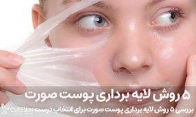 بررسی 5 روش لایه برداری پوست صورت برای انتخاب درست!