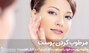 مرطوب کردن پوست: چگونه پوست خود را مرطوب نگه داریم؟ + دلایل اهمیت!