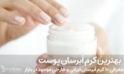 بهترین کرم آبرسان پوست: معرفی 10 کرم آبرسان ایرانی و خارجی موجود در بازار