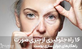 ۱۶ راه جلوگیری از پیری صورت