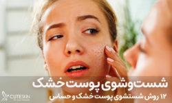 12 روش شستشوی پوست خشک و حساس